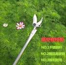高枝剪修枝剪不銹鋼剪刀摘果剪1.5米2米剪枝高空剪高枝花剪  提拉米蘇