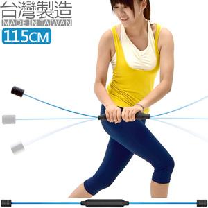台灣製造!!高效率彈力棒.有氧健身棒.振動杆振顫棒.臂力棒甩甩棒.彈性平衡彈力器.韻律棍瑜珈棒