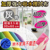 【G+居家】超細纖維 加厚 強力吸水萬用巾(灰色3入組)
