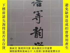 二手書博民逛書店漢語等韻學罕見135601 李新魁 中華書局 出版1983