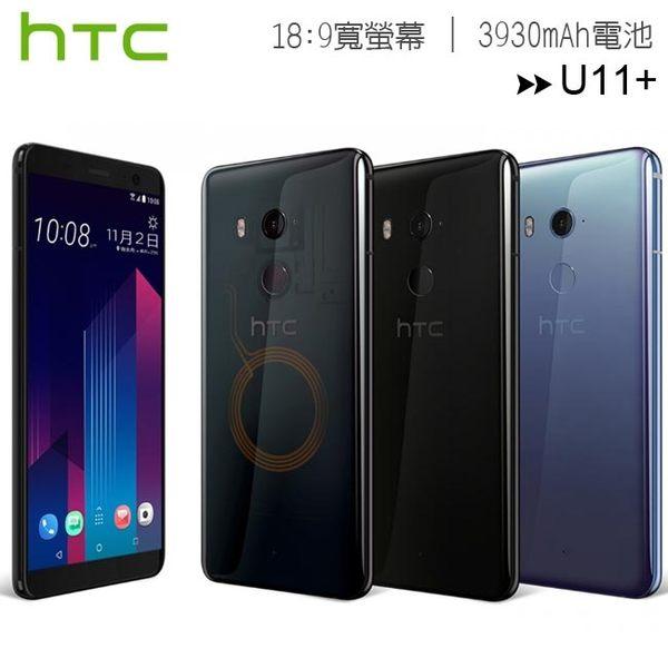 HTC U11+ (6G+128G)水漾玻璃6 吋配備最強的相機之握壓手機
