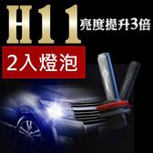HID 專用燈泡 氙氣燈泡 H11 3000K 4300K 6000K 8000K 兩隻入 三個月保固