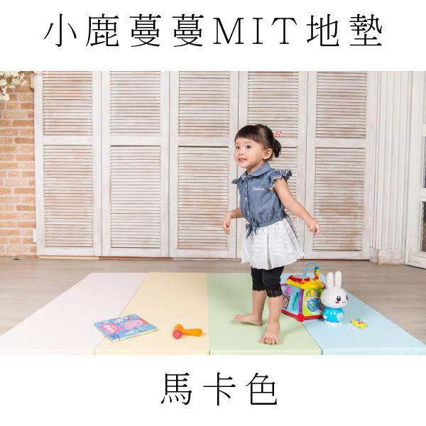 Mang Mang小鹿蔓蔓-兒童摺疊遊戲地墊(4cm) 馬卡色系【六甲媽咪】