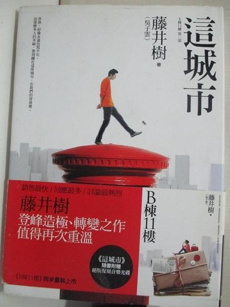 【書寶二手書T1/一般小說_ILK】這城市_藤井樹