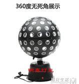 魔球燈LED聲控水晶大魔球燈家用KTV包房酒吧閃光燈旋轉七彩燈舞廳  igo 遇見生活