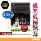 冠能pro plan一般幼犬狗飼料 雞肉成長配方 2.5kg【寶羅寵品】