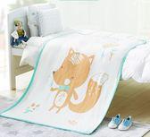 毛毯 可優比嬰兒毛毯寶寶被子純棉線毯兒童幼稚園午睡蓋毯雙層加厚秋冬【小天使】