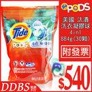 美國 Tide PODS 汰漬 洗衣凝膠球(4合1) 884g/30顆 汙垢 衣物清潔 洗衣球【DDBS】