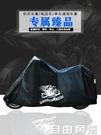 摩托車車罩電動車防水防曬防雨塵單車罩遮陽罩電瓶車車套CY  自由角落