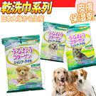 【zoo寵物商城】 日本大塚》乾洗巾寵物...