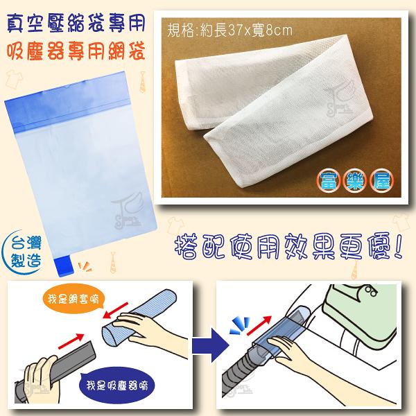 【富樂屋】真空壓縮收納袋專用網套