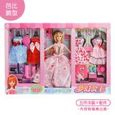 【888便利購】004A公主娃娃時裝秀套裝組(芭比臉型)(5件衣服+鞋子配件)(ST)