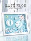 寶寶滿月紀念diy自制手足印泥腳印泥新生嬰兒百天紀念品禮物永久 京都3C