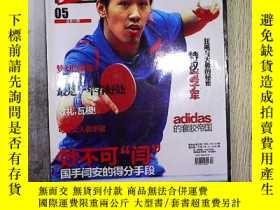 二手書博民逛書店乒乓罕見當代體育 2013 5 .Y203004