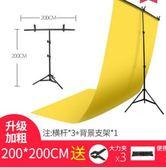 攝影PVC背景板支架拍攝主播拍照背景架背景布背景紙架子證件照T型YYJ      原本良品