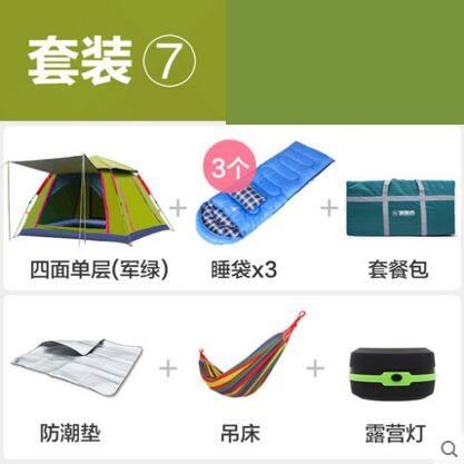 熊孩子❃全自動帳篷戶外二室一廳3-4人家庭防雨雙人2人單人野外露營(套餐七)