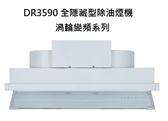 【系統家具】櫻花 SAKURA DR3590全隱藏型除油煙機 - 渦輪變頻系列