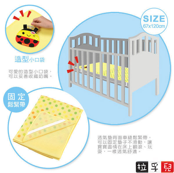 拉孚兒 會呼吸 嬰兒床通用透氣墊
