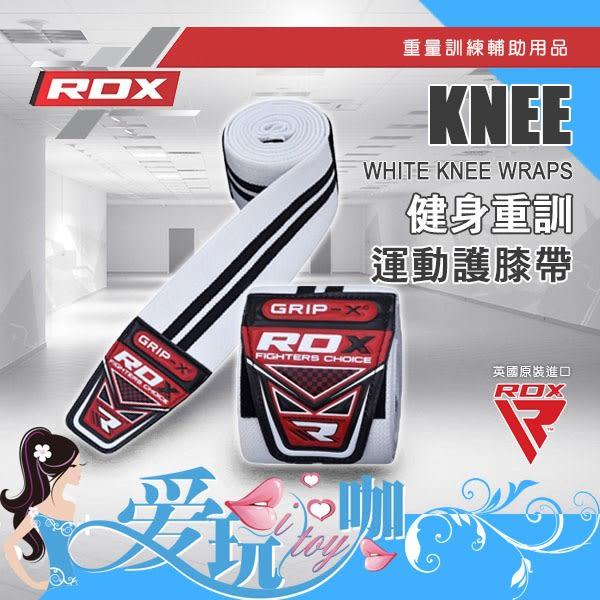 英國 RDX 健身重訓運動護膝帶 RDX WHITE KNEE WRAPS 重量訓練/舉重/蹲舉硬舉輔助用品