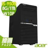 【現貨】Acer電腦 VM4660G I5-9500/8G/1TB/P620/W10P 商用電腦