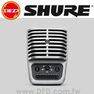 SHURE MOTIV MV51 錄音麥克風/數位式大震膜電容麥克風 公司貨 適用於 iOS、Mac、PC