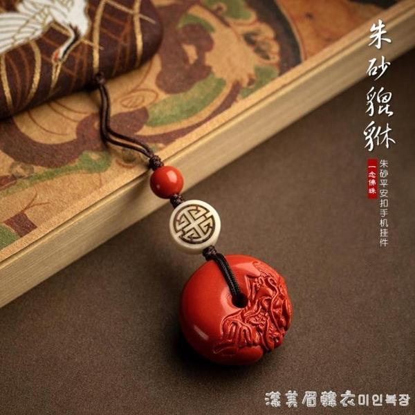 一念中國風紅朱砂貔貅手機掛件男女招財辟邪掛飾個性轉運吊墜飾品 美眉新品