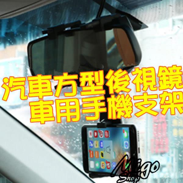【車用後視鏡手機支架】汽車後視鏡 車用手機支架 車用導航支架 手機支架