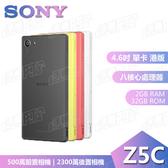 破盤 庫存福利品 保固一年 Sony Xperia Z5c Z5 Compact  32G 單卡 黑白粉黃 免運 特價:5950元