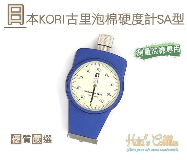 糊塗鞋匠 優質鞋材 Q02 日本KORI古里泡棉硬度計SA型 KR-11SA 標準型 量測工具 泡棉 軟橡膠