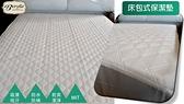 現貨 [貝瑞拉名床] 隔水包式保潔墊-6尺