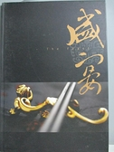 【書寶二手書T5/藝術_J3S】盛宴_翁喆裕, Drew Cheng, 游惠玲文字撰寫; 宋良音食譜彙整