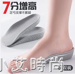 足弓支撐內增高鞋墊男女半墊隱形增高墊神器軟底舒適不累腳夏季 小艾新品