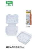 【TwinS伯澄】Richell - 卡通型離乳食分裝盒50ml*10入