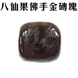 金德恩 台灣製造 古早味八仙果佛手金磚塊(440g/塊)/涼果/清爽
