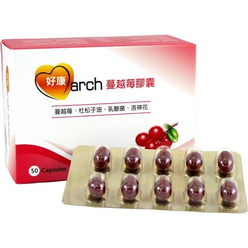 蔓越莓膠囊(50顆)【好康march】