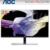 "AOC I2379V 23""wide螢幕顯示器 ( I2379V/96 )【迪特軍】"