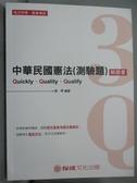 【書寶二手書T4/進修考試_XBC】3Q中華民國憲法(測驗題)解題書_郭羿