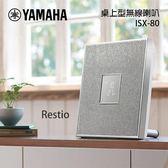 【結帳再折+24期0利率】YAMAHA 山葉 桌上型無線喇叭 音響 Restio ISX-80 白/紫兩色