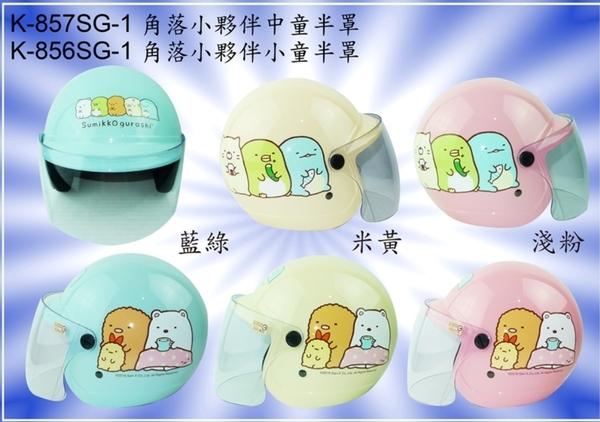【東門城】華泰 K856 SG-1 角落小夥伴(藍綠) 半罩式安全帽 兒童帽