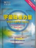【書寶二手書T8/語言學習_NBY】字彙就是力量_讀者文摘編輯部