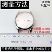 手錶配件表帶皮帶皮表帶表帶男女時尚兒童12 14 16 18 20 22mm 歐歐