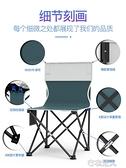 便攜式戶外折疊椅子小板凳馬扎超輕小凳子靠背釣魚裝備休閒椅 YJT 【快速出貨】