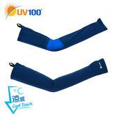 UV100 防曬 抗UV-涼感彈性透氣男袖套-便利款