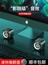 電腦音箱 電腦小音響筆記本臺式機桌面迷你usb多媒體小音箱辦公室家用手機重低音炮便攜式 智慧