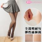 香川台灣製 正品T型全透明透膚褲襪 (2打)-NO788