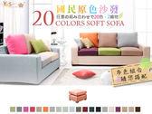腳椅  國民原色獨立筒造型腳椅,2布質20色可選【YKS】