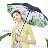 夏季晴雨傘女摺疊黑膠防曬防紫外線晴雨兩用太陽傘     科炫數位