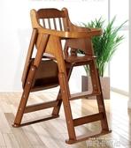 寶寶餐椅兒童餐桌椅子便攜可折疊bb凳多功能吃飯座椅嬰兒實木餐椅QM 依凡卡時尚