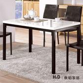 蜜雪兒餐桌(19CM/978-1)/H&D 東稻家居