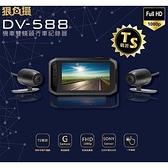 現貨【狠角攝】DV-588 雙鏡頭 1080P 獨家TS碼流 機車行車記錄器 摩托車 機車 行車紀錄器 贈32G 記憶卡